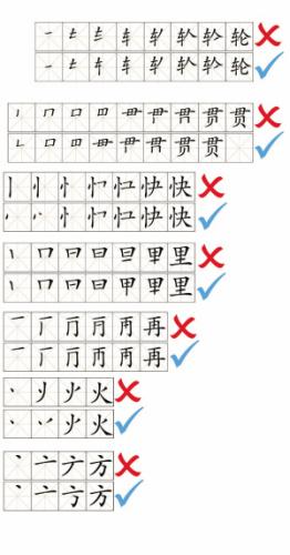 宇的笔顺笔画顺序-个特别容易写错笔顺的字 制图 李本献-再 第四笔是什么 小学试题难倒