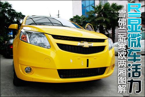 低价车也有看头 北京车展4款5万元新车点评高清图片