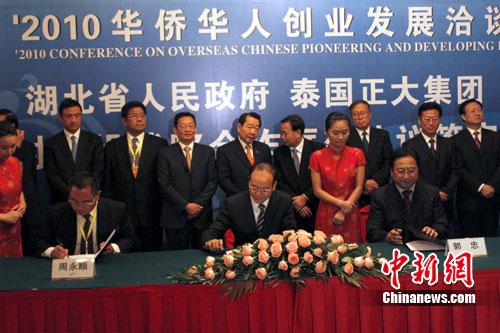 泰国正大集团与湖北签署协议