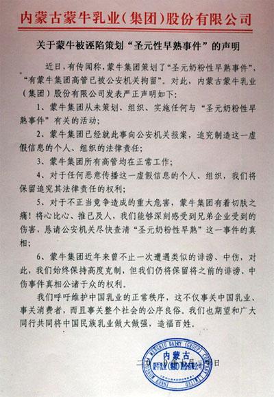 """蒙牛发表声明称未策划""""圣元性早熟""""事件(图) - 青春不能两全 - xudexinxdx的博客"""