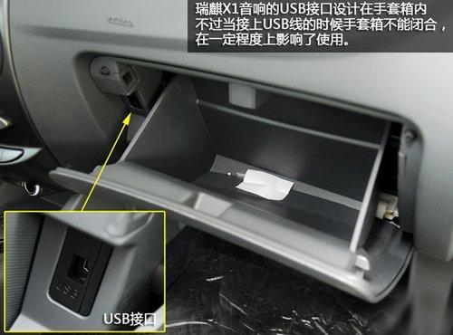 完善 试驾体验奇瑞SUV瑞麒X1高清图片