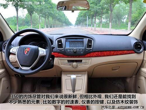 荣威350高配车型中控』高清图片