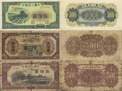 第一套人民币(12枚)