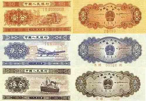 第二套人民币(16枚)