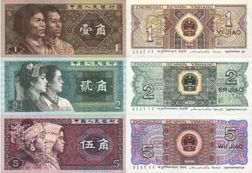 第四套人民币(11枚)