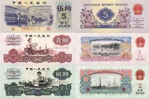 第三套人民币(13枚)<br />