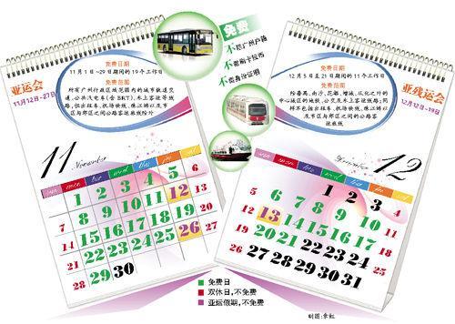 广州亚运的福利…… - 企业咨询、医疗产品 - 医疗户外安全产品,医疗器械管理咨询