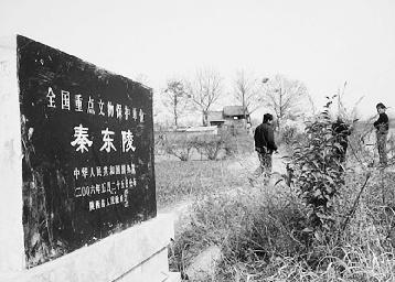 秦东陵_国家重点文物保护单位——秦东陵