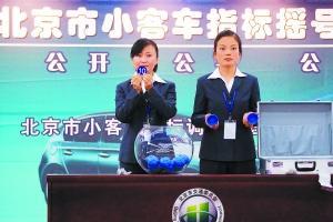 昨天,在北京市小客车指标摇号现场,工作人员展示随机抽取的号码.图片