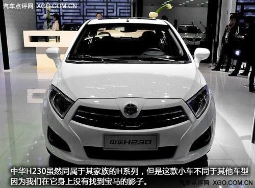正题 车展体验华晨中华H230高清图片