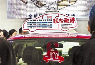 商家利用汽车金融服务进行促销.张和平 摄-车市遭遇 微增长 谁将成拉高清图片