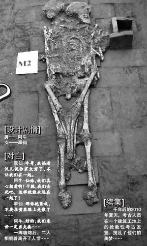 死了都要爱 宋代古墓发掘的震撼场景:女上男下拥葬(图)