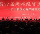 第四届两岸经贸文化论坛