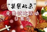 """""""饕餮北京""""美食试吃活动"""