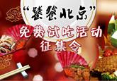 饕餮北京美食试吃活动