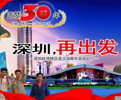 圆梦三十年,深圳再出发