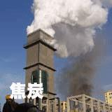 九成焦炭企业减排不达标
