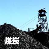 煤炭由黑变绿走进低碳时代