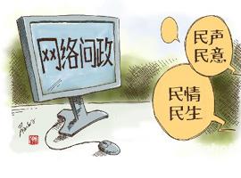 中国公民互联网上的言论自由受法律保护