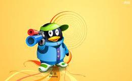 QQ安全性赢得七成用户满意