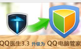 2009艾瑞报告称QQ安全满意度最高