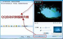 教你5招防范QQ视频诈骗