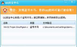 资深网友分享三大绝招保护QQ