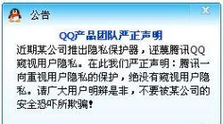 腾讯QQ严正声明表示将采取法律行动