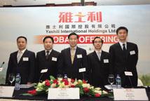 雅士利公司高管出席香港媒体推介会