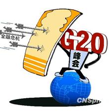 匹茨堡峰会:确立G20为长久机制峰会