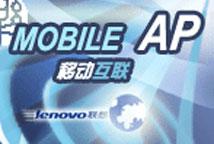 联想乐Phone十大热门应用之移动AP