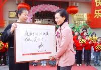 娃哈哈幼儿园成立揭牌典礼公司送上宗庆后亲手题的牌匾