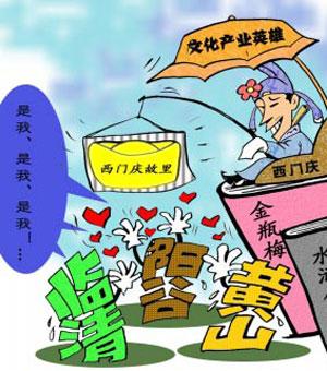 """鲁皖三地争""""西门庆故里"""""""