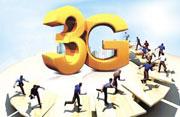 3G信号不如2G?