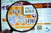 """网络团购是""""馅饼""""还是陷阱"""