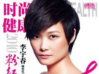 李宇春呼吁年轻女性遏止乳癌