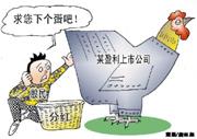 A股20年分红铁公鸡