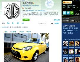 <strong>汽车营销新手段 微博卖车兴起: </strong>2010成都国际车展现场,一汽马自达、东风雪铁龙在内的十多个汽车展商均开辟各自的微博。