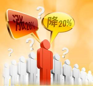 下降PK上涨 谁在左右房价走势话语权?