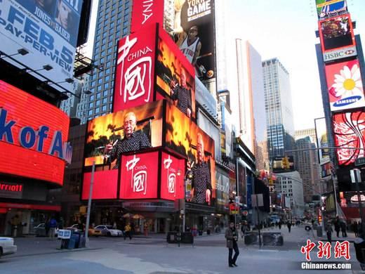 【原创】 纽约飘扬《中国红》 - 老崔 - 青岛老崔的博客