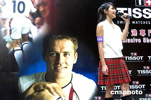 瑞士手表tissot首间香港专门店开幕典礼