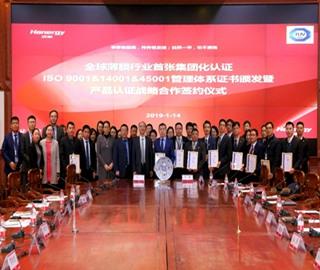 汉能获得TüV整合管理体系认证