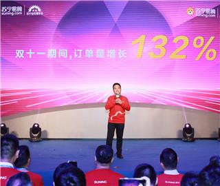 苏宁易购双十一全渠道销售同比增长132%