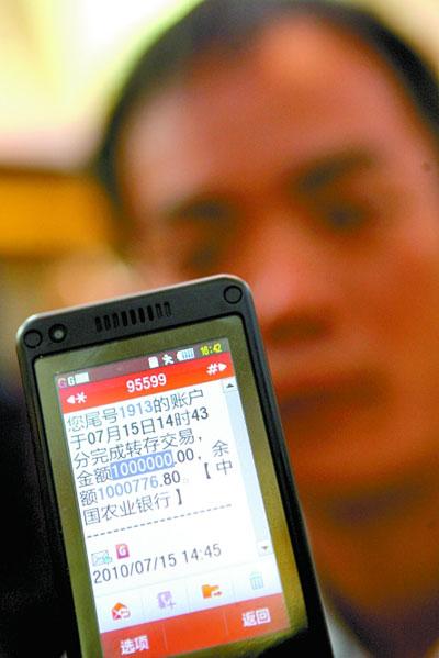郑州市民农行卡上多出100万元 银行称不会出错