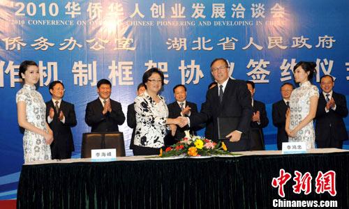 国侨办与湖北省签署框架协议