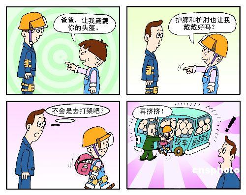漫画 安全防护图片