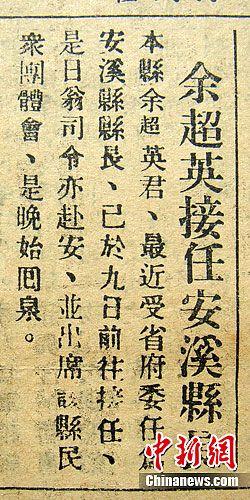 台灣詩人余光中返鄉謁祖其父曾任福建安溪縣長