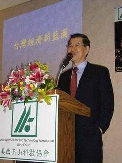 萧万长在大陆的祖籍 萧万长在美演讲:复苏台湾经济须推两岸直航三通