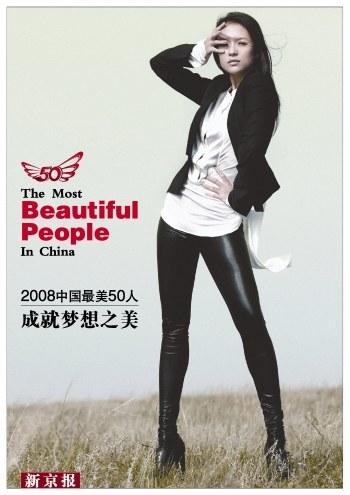 """中国最美50人""""出炉 - 兔子(游侠) - 兔子宽频空间 你的好朋友 给你智慧和快乐"""