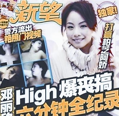 邓丽欣事件--艳照曝光 - yuruan - 黎黎影视明星博客